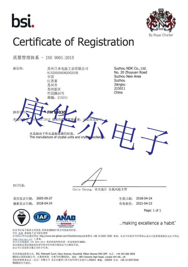 苏州NDK晶振ISO9001国际认证