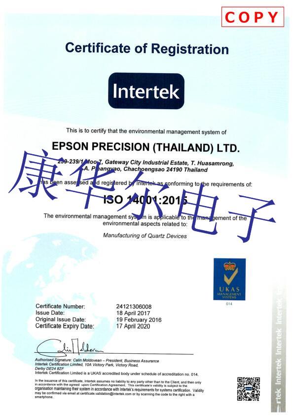 爱普生晶振(泰国)公司ISO14001证书