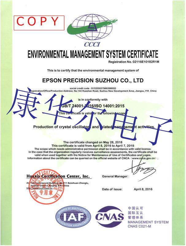 苏州普生晶振ISO14001环保认证
