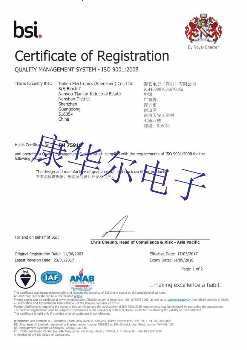 深圳泰艺晶振工厂符合ISO9001质量标准