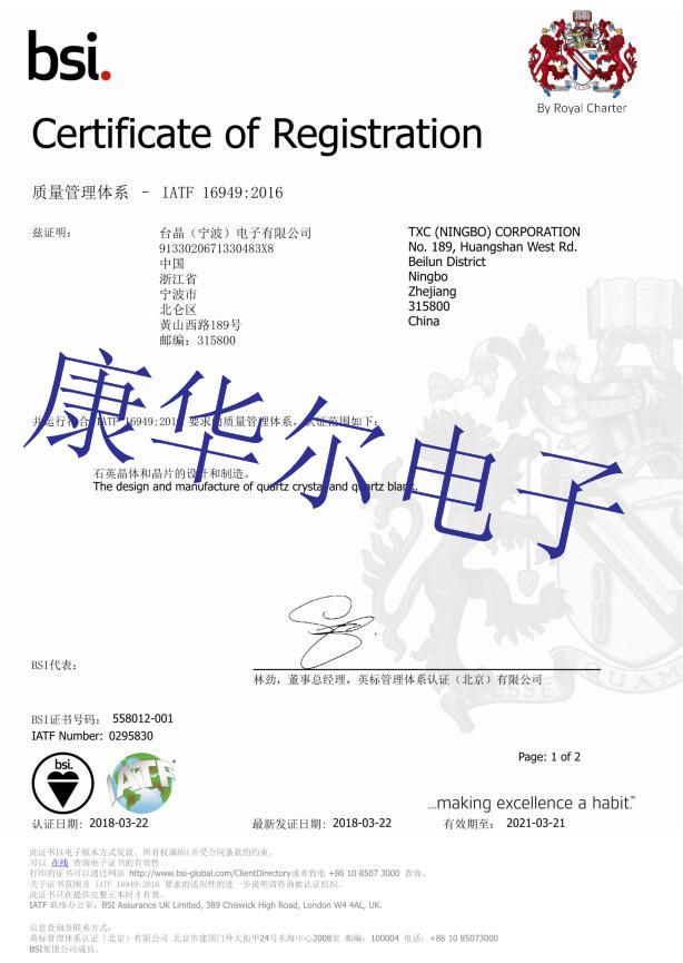 宁波TXC晶振工厂获车规级认证书