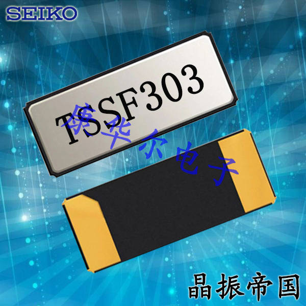 精工晶振,3215晶振,SC-32T晶振