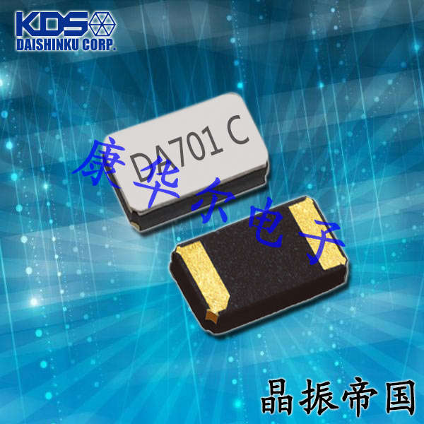KDS晶振,32.768K晶振,DST1610A晶振