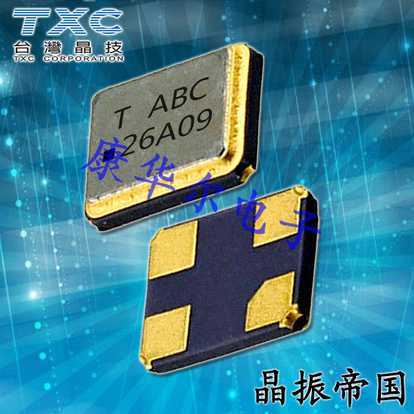 TXC晶振,贴片晶振,OW晶振,进口晶体谐振器