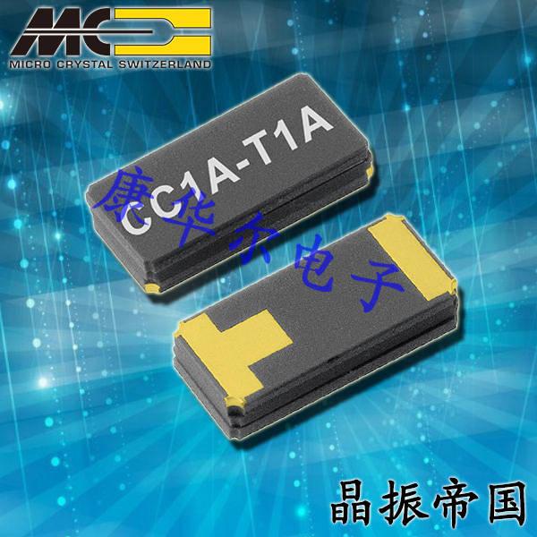 微晶晶振,石英晶振,CC1V-T1A晶振