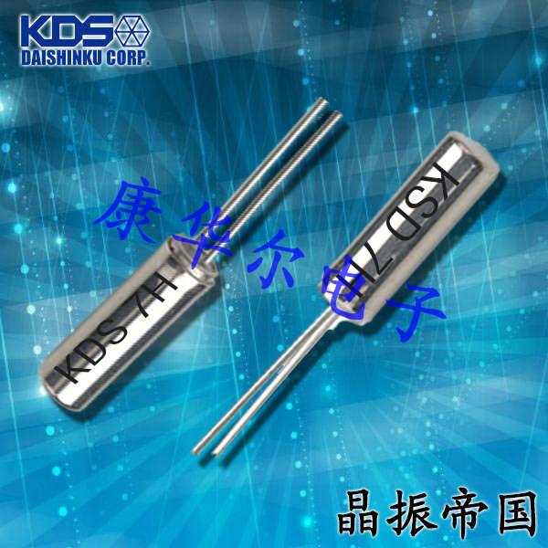 KDS晶振,32.768K晶振,DT-26晶振