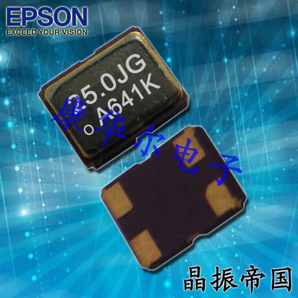 爱普生晶振,SG3225CAN晶振,3225晶体振荡器