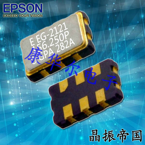 爱普生晶振,贴片晶振,VG-4501CA晶振