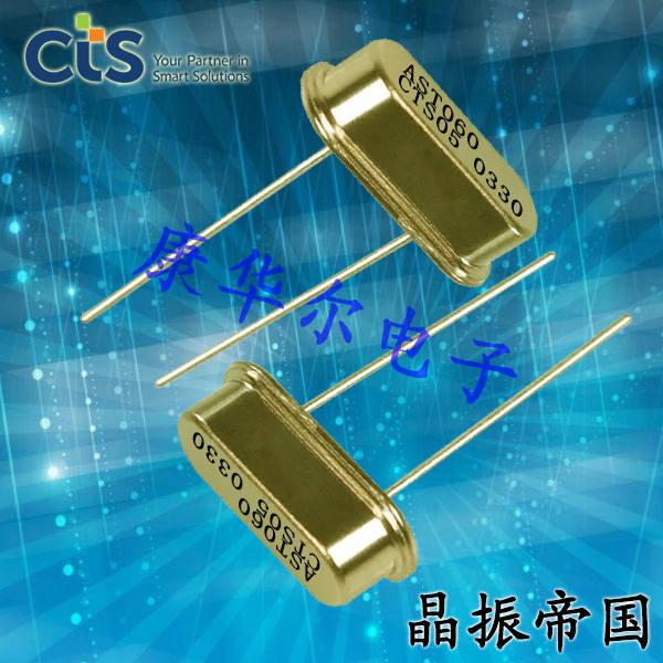 CTS晶振,石英晶振,ATS晶振,插件晶振