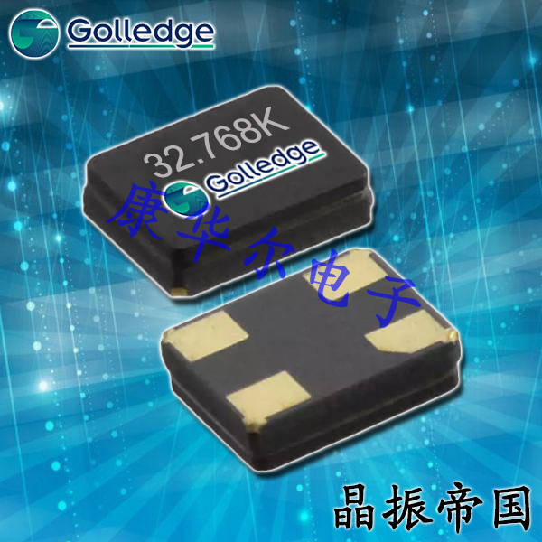 Golledge晶振,贴片晶振,CC6A晶振,时钟晶振