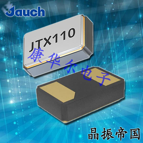 jauch晶振,贴片晶振,JTX110晶振,音叉表晶
