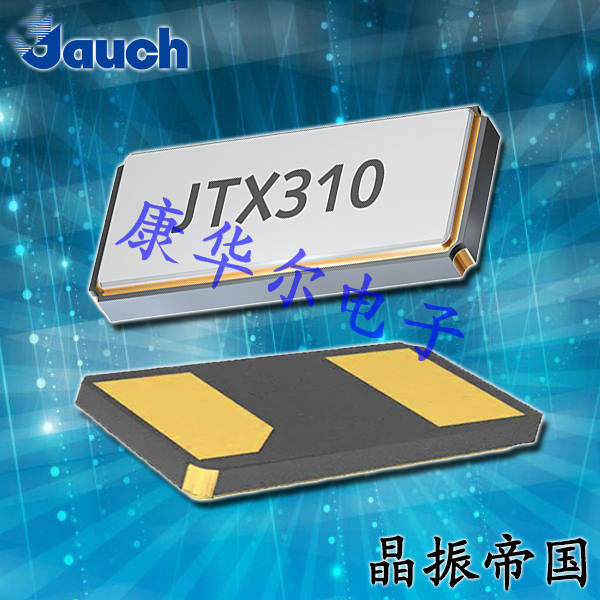 Jauch晶振,贴片晶振,JTX310晶振,时钟晶体