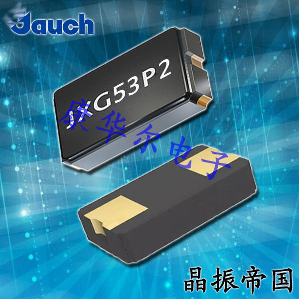 Jauch晶振,贴片晶振,JXG75P2晶振,进口谐振器