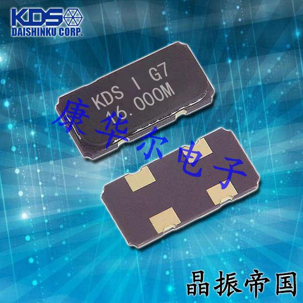 KDS晶振,贴片晶振,DSX151GAL晶振,石英晶振