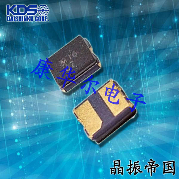 KDS晶振,贴片晶振,DSX210GE晶振,无源晶振