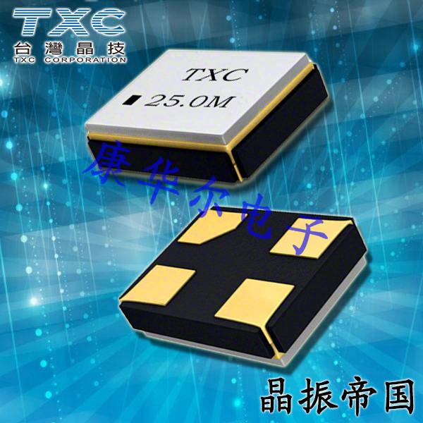 TXC晶振,贴片晶振,8Q晶振,进口晶振