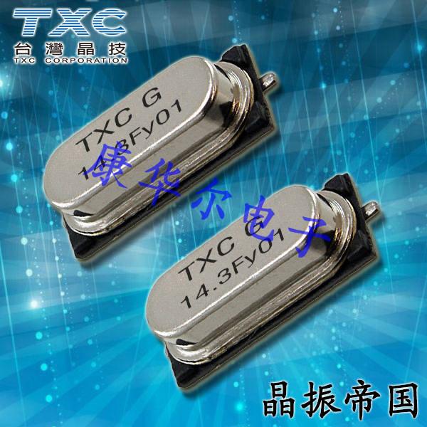 TXC晶振,贴片晶振,9C晶振,SMD谐振器
