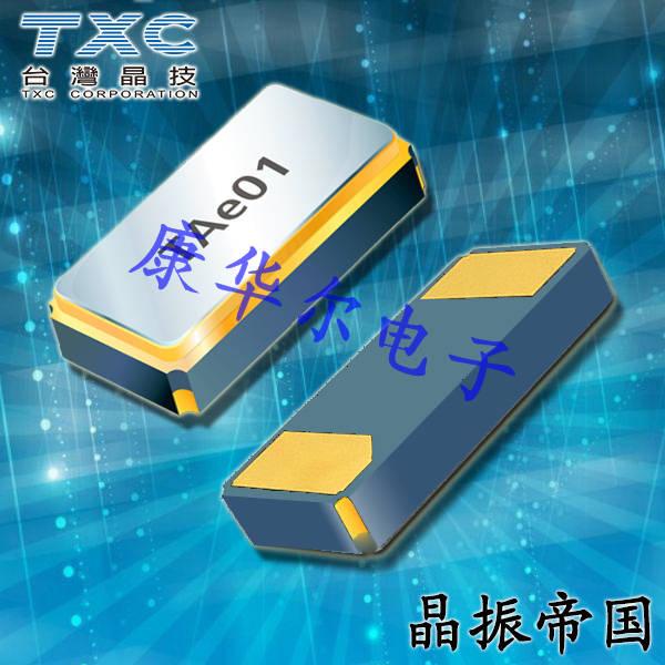 TXC晶振,贴片晶振,AH晶振,贴片石英晶振