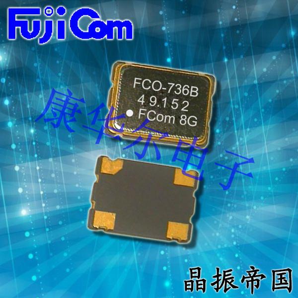 富士晶振,有源晶振,FCO-700低消耗差分晶振