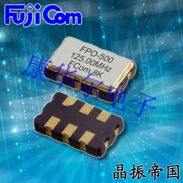 富士晶振,有源晶振,FPO-500超小型有源晶振