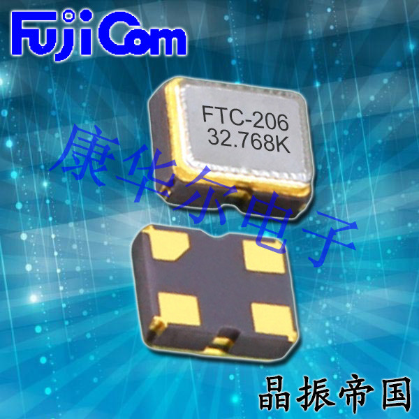 富士晶振,有源晶振,FTC-206有源晶振