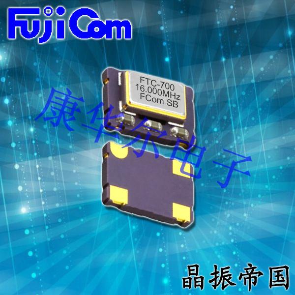 富士晶振,有源晶振,FVT-700温补晶振