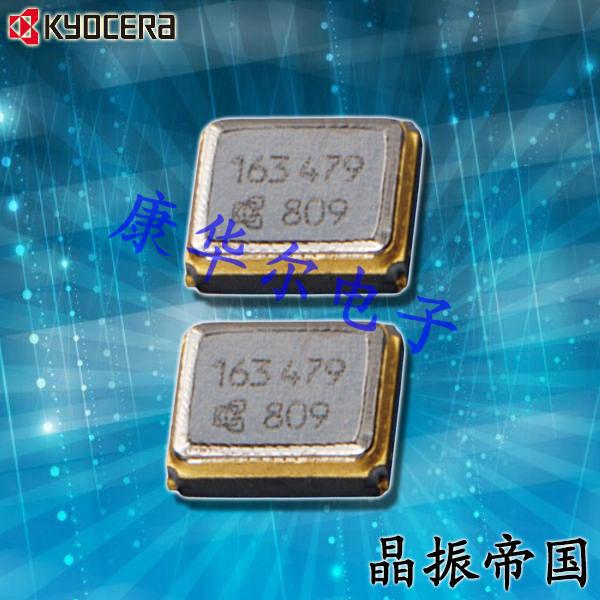 京瓷晶振,温补晶振,KT2016金属面晶振