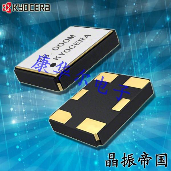 京瓷晶振,温补晶振,KT2520有源温补晶振
