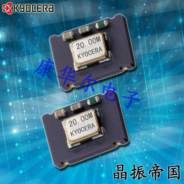 京瓷晶振,温补晶振,KT7050有源晶振