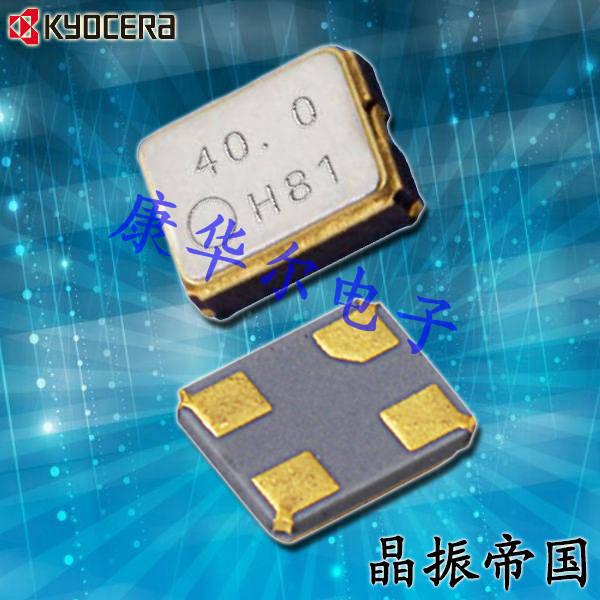 京瓷晶振,有源晶振,KC2520C-C2四脚贴片晶振