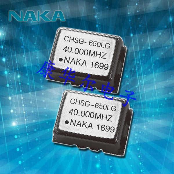 NAKA晶振,温补晶振,CHSG(CMOS)晶振,有源晶振