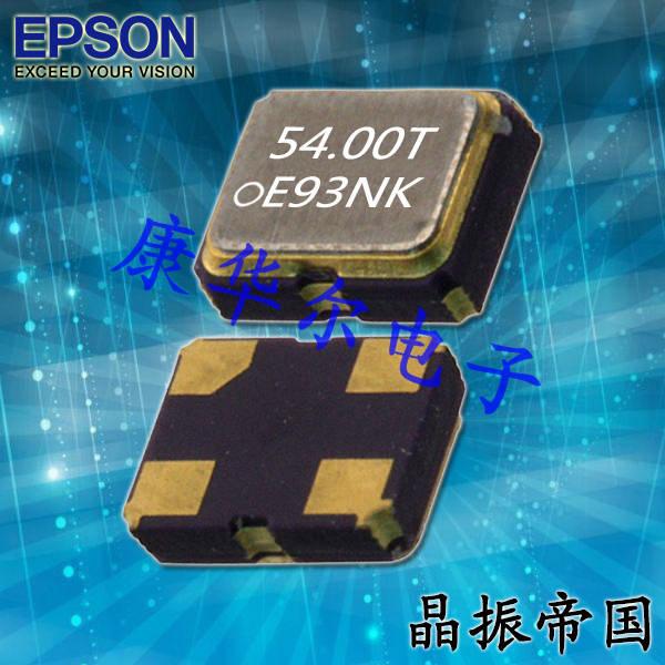 爱普生晶振,有源晶振,SG-9101CE晶振,X1G0053210011晶振