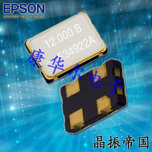 爱普生晶振,有源晶振,SG-8101CB晶振,X1G0052010011晶振