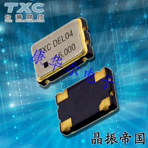 TXC晶振,有源晶振,7WZ晶振,7WZ-32.768KBD-T晶振