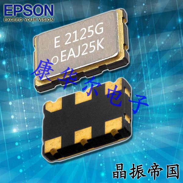爱普生晶振,有源晶振,SG-771PCD晶振,X1G0028210009晶振