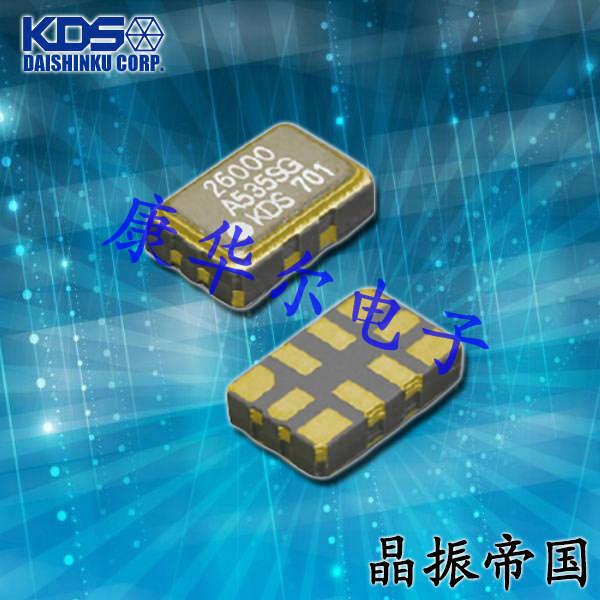 KDS晶振,差分晶振,DSA535SG晶振,1XTQ10000EGA晶振