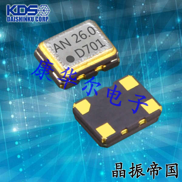 KDS晶振,有源晶振,DSO221SHF晶振,1XSF012288EH1晶振