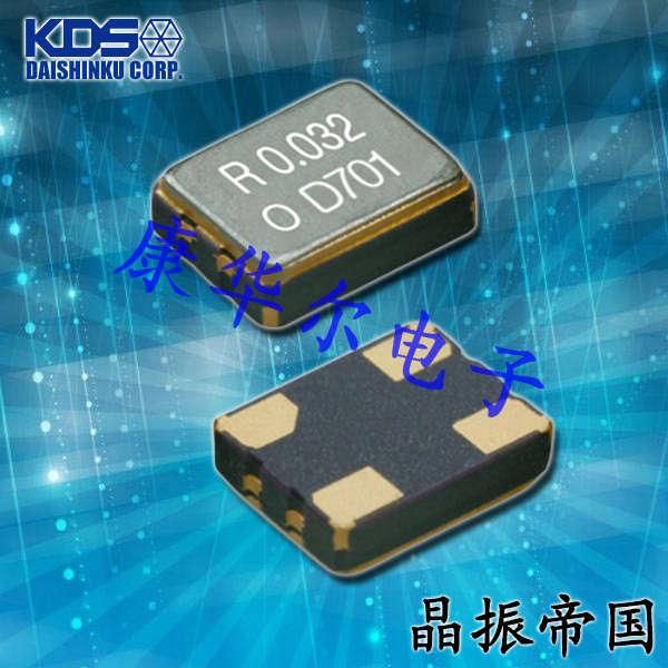 KDS晶振,有源晶振,DSO321SR晶振,1XSE013000AR7晶振