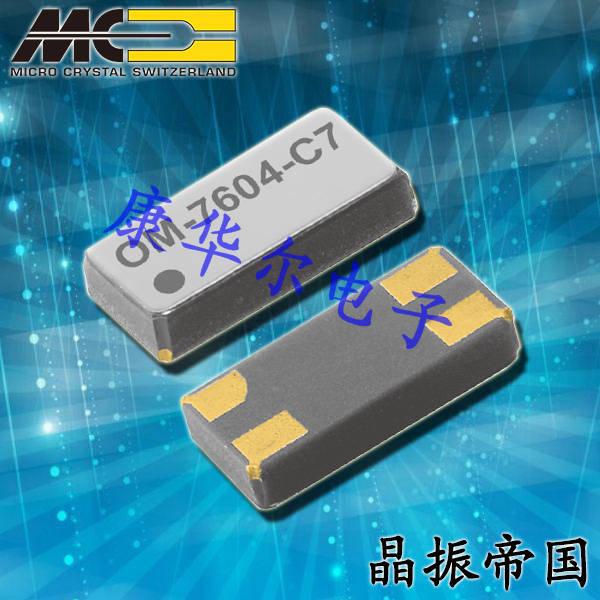微晶晶振,耐撞击晶振,OM-7604-C7振荡器