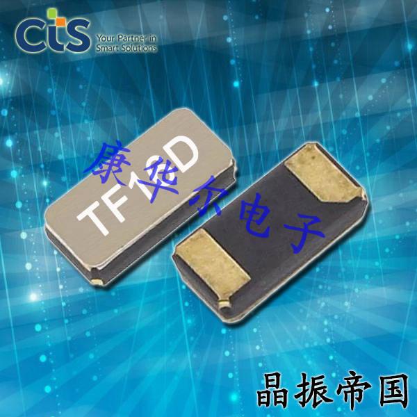 CTS晶振,耐高温晶振,TF519晶体