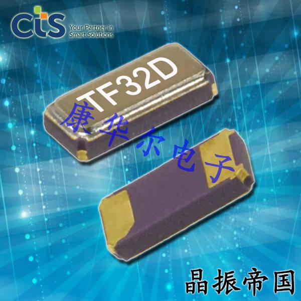 CTS晶振,32.768K晶体,TF32进口无源晶振