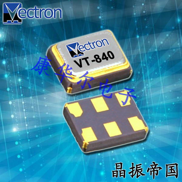 维管晶振,TCXO晶体振荡器,VT-840高质量晶振
