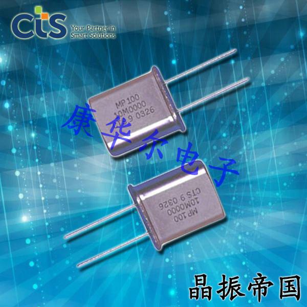 CTS晶振,二脚插件晶振,MP石英晶振