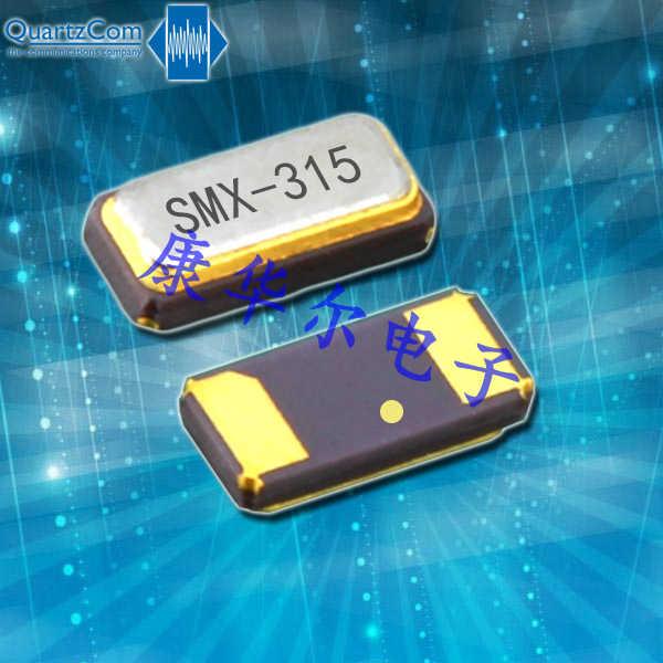 QuartzCom晶振,高精密石英晶振,SMX-315进口晶体
