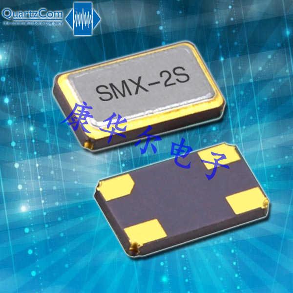 QuartzCom晶振,石英贴片晶振,SMX-2S晶振