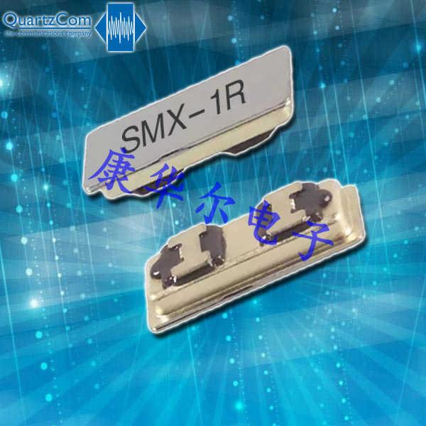 QuartzCom晶振,低损耗晶振,SMX-1R晶振